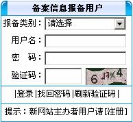 工信部网站备案管理登录