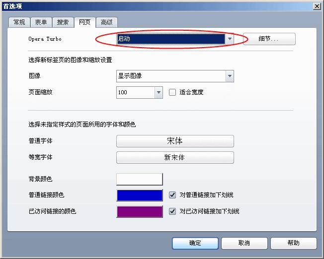 Opera Turbo 设置