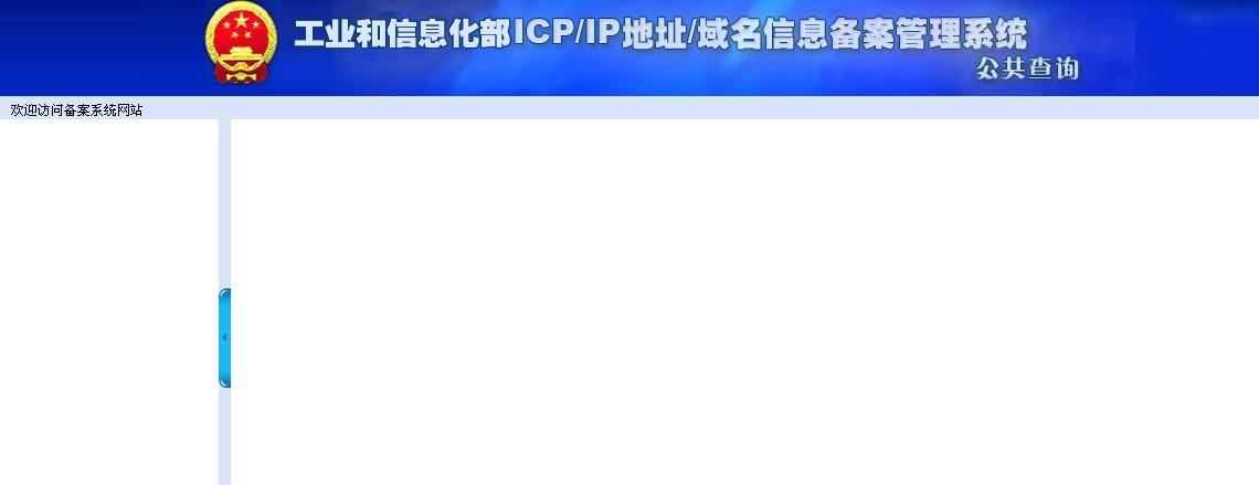 miibeian.gov.cn