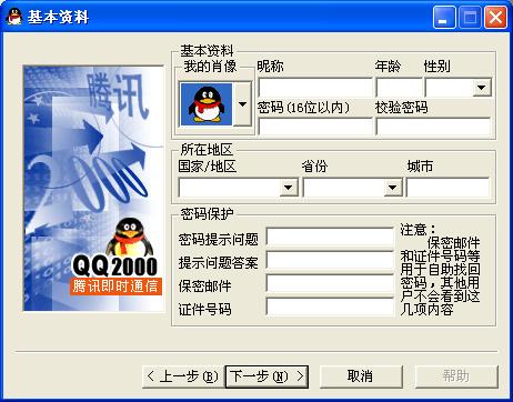 QQ 2000 界面