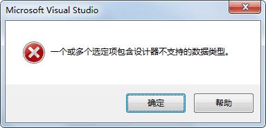 一个或多个选定项包含设计器不支持的数据类型。
