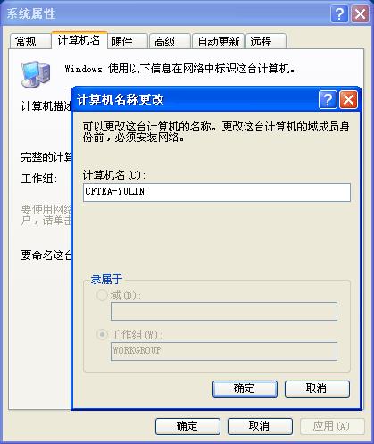 计算机名称冲突与共享