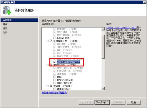 Windows 2000、2003、2008、2008 R2(IIS 5、6、7、7.5)中不支持 .shtml、.shtm 的解决办法