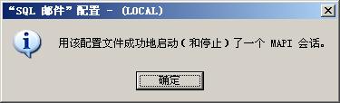 SQL邮件配置